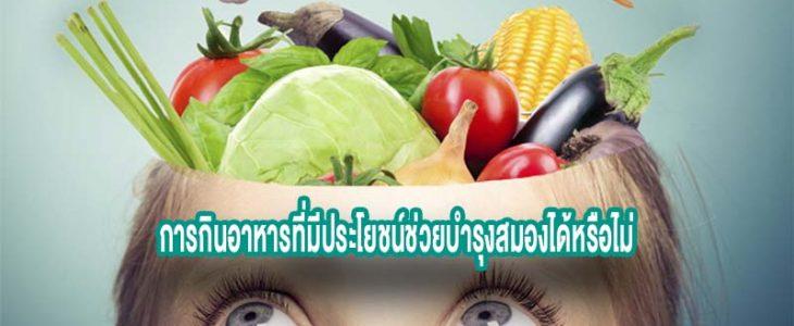 การกินอาหารที่มีประโยชน์ช่วยบำรุงสมองได้หรือไม่